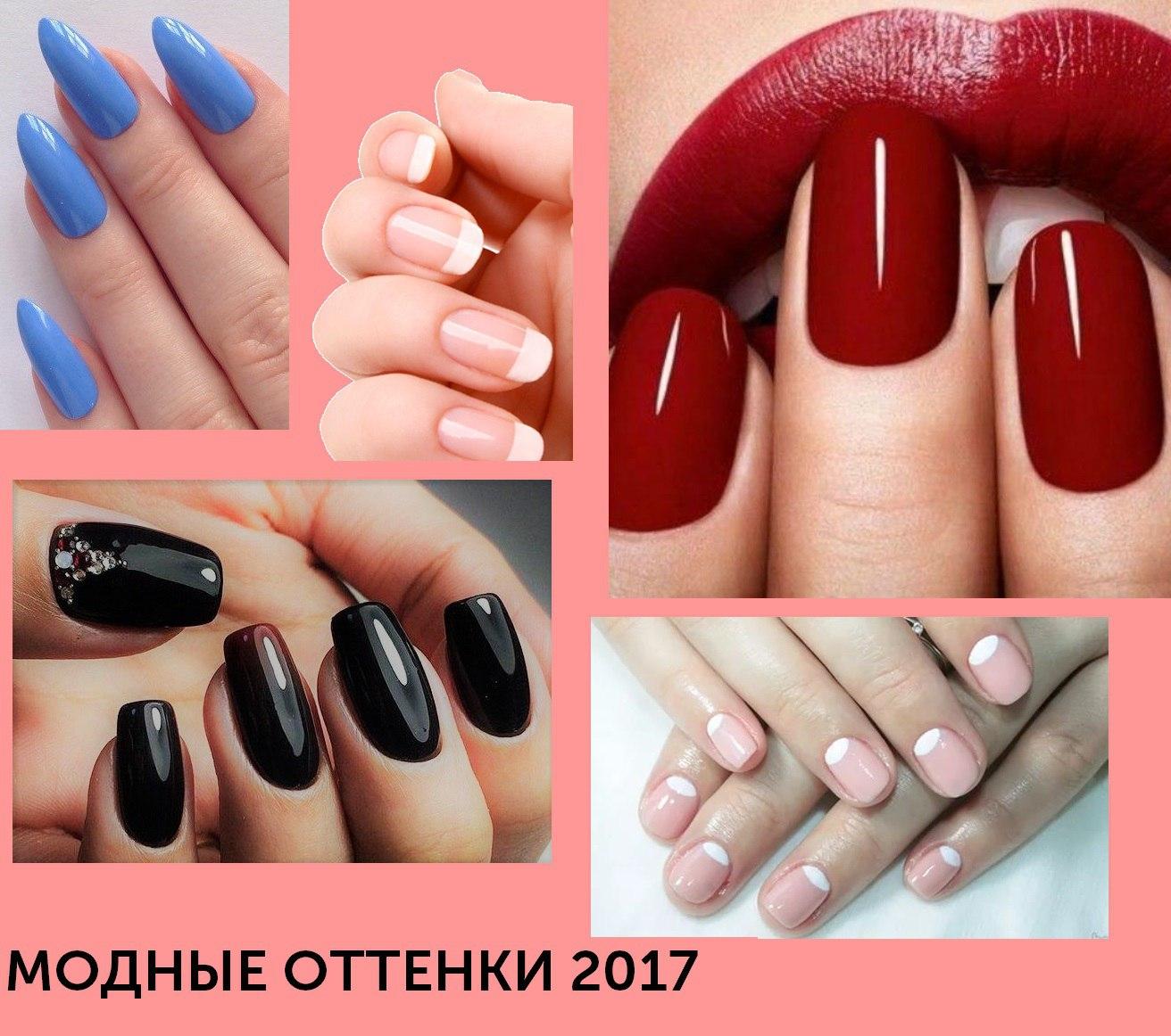 Мода ногти цвет